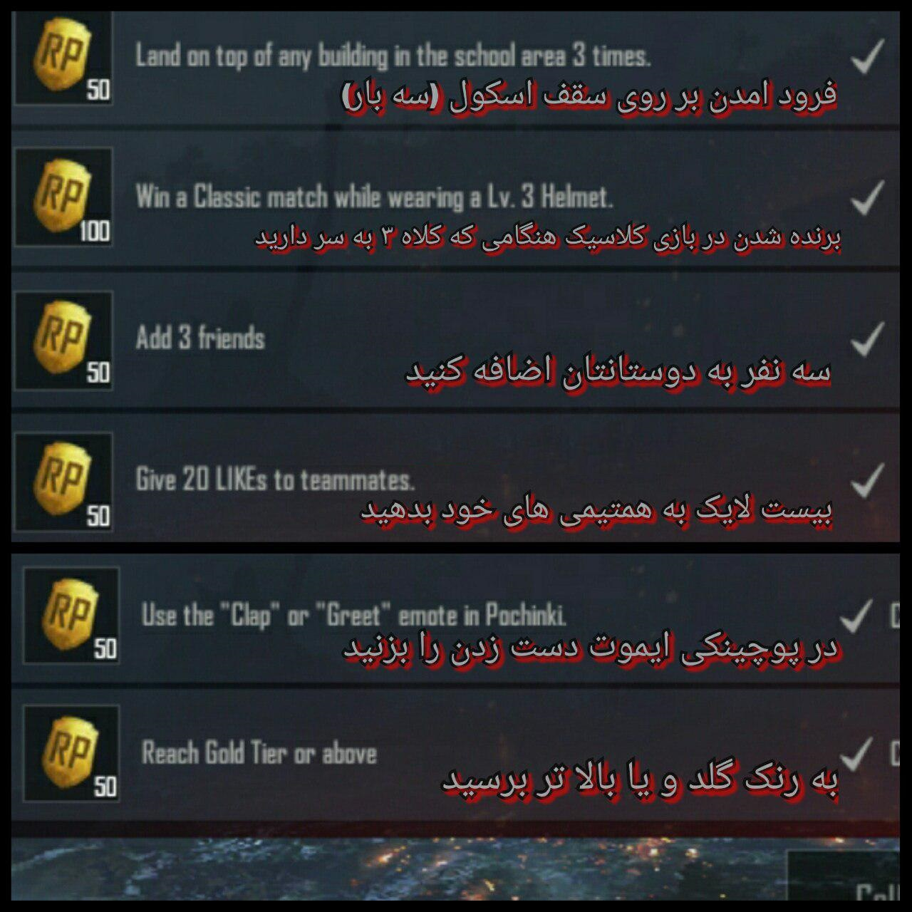 ترجمه ماموریت های هفته اول فصل 9 پابجی موبایل