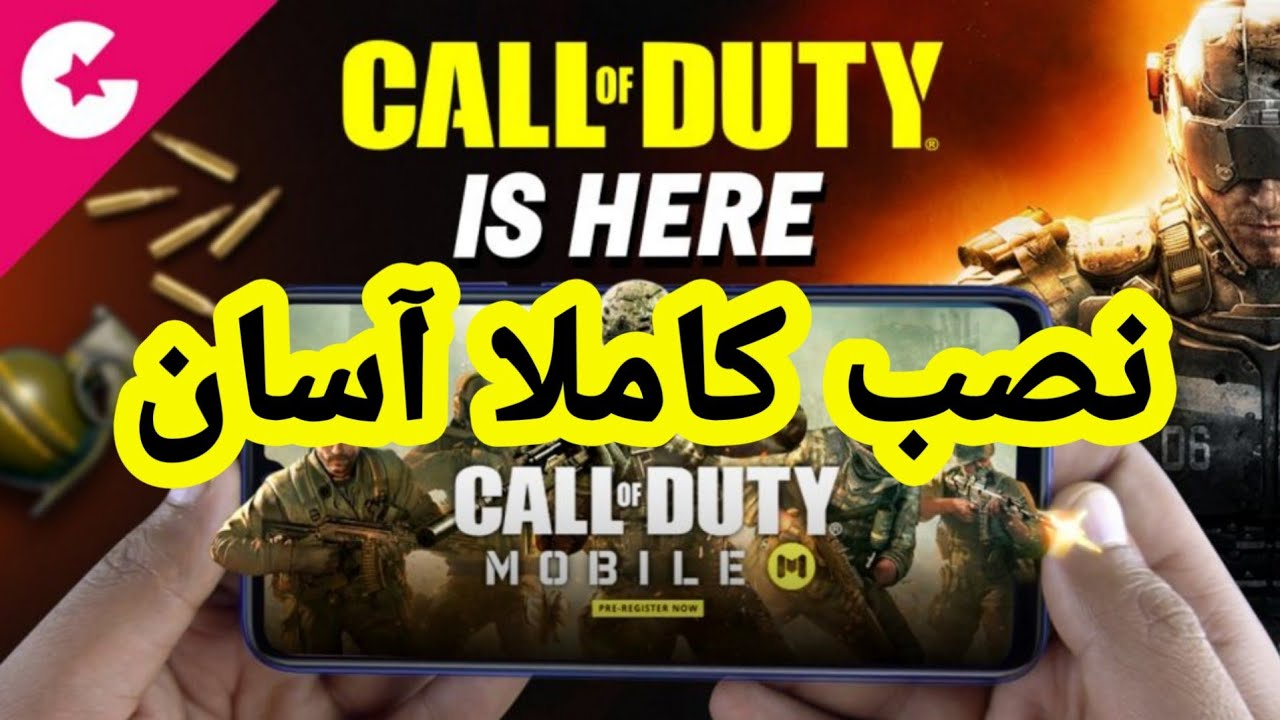 آموزش نصب call of duty mobile در سایت ثناگیم